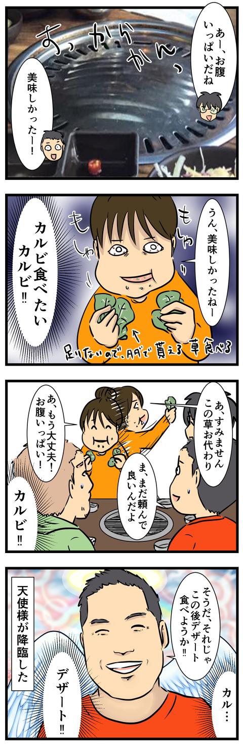 焼肉2 (2)