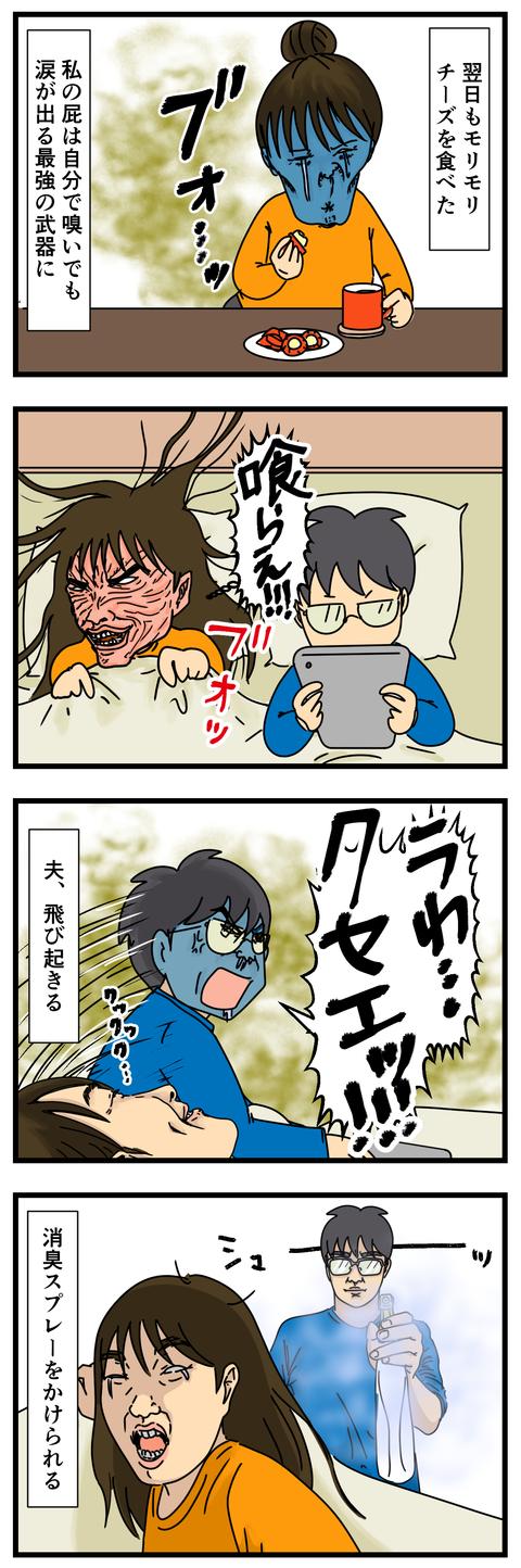 夫にリベンジ (3)