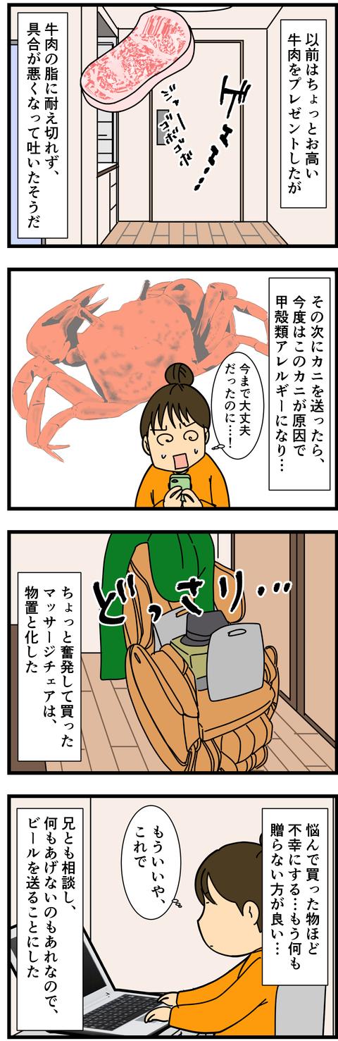 母の日 (3)