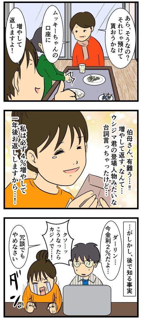 伯母と母の思い 2 (2)