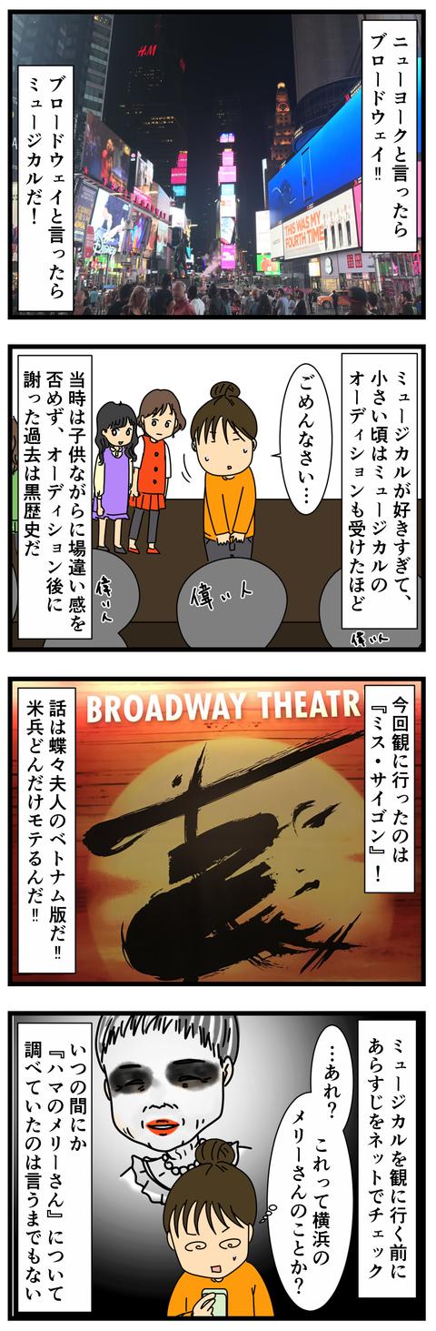 ミスサイゴンを観に行こう! (2)