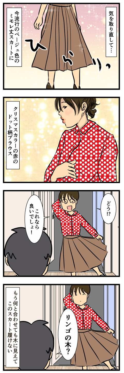 流行ファッション (3)