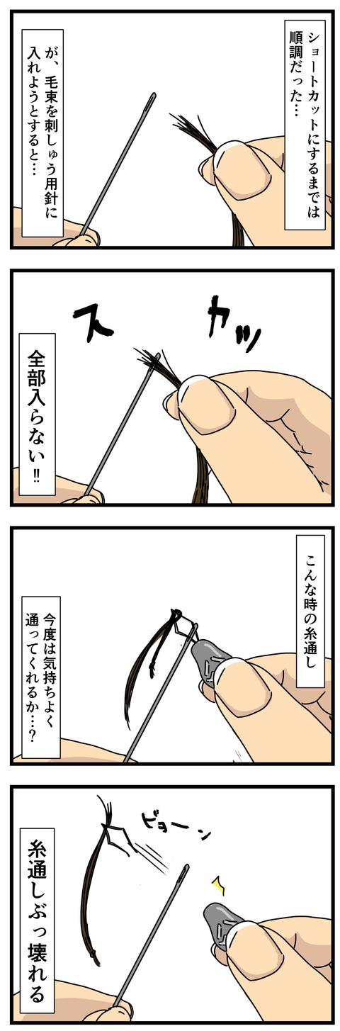 人形作りでカオス (3)