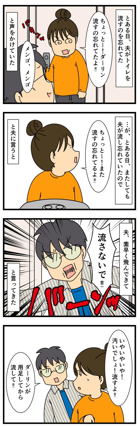 トイレを流すの忘れる夫 (2)