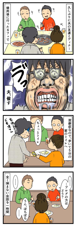パラダイスの最終日 (3)