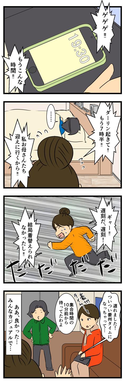 夕食へ (2)