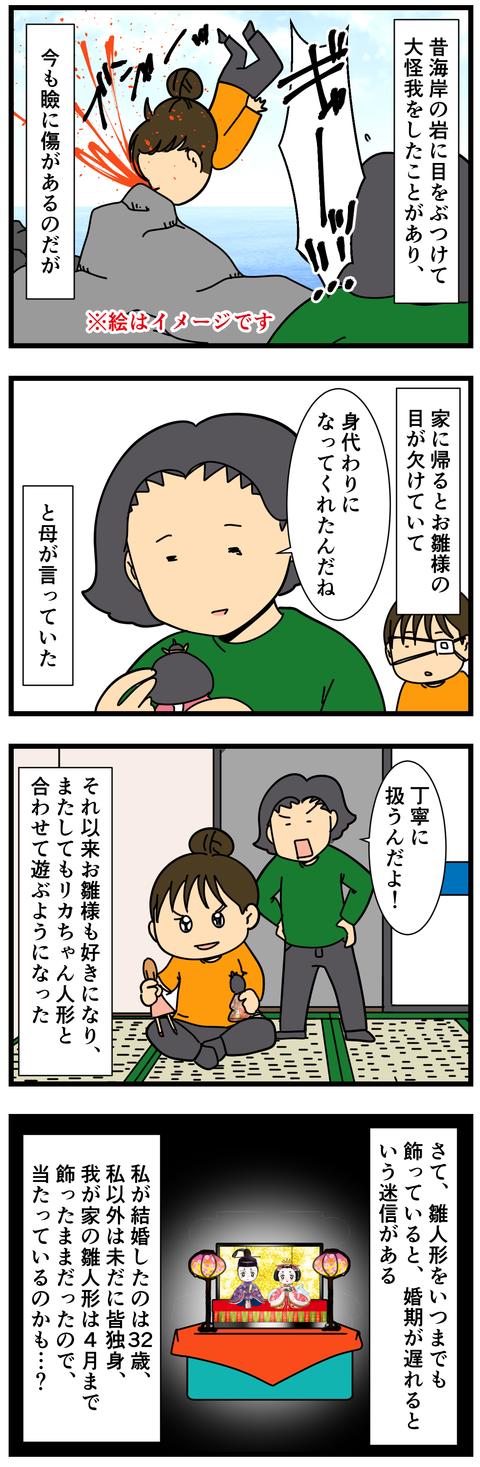 ひな人形って身代わり人形だなって思った話 (3)