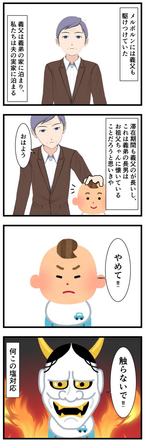 義父の悲しみ (2)
