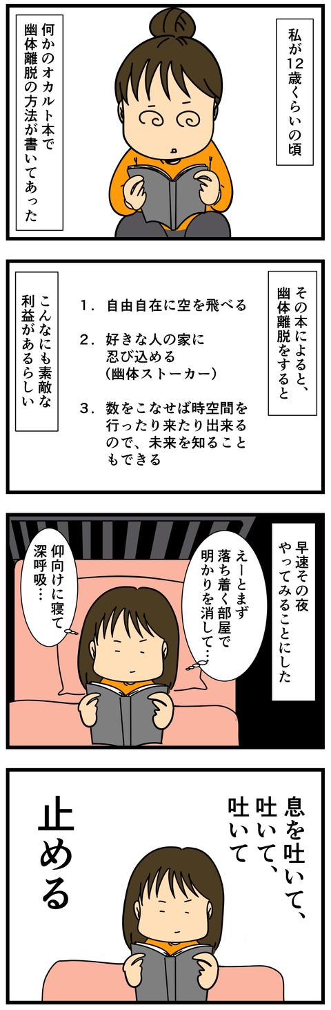 幽体離脱がやりたくて (2)