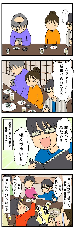 父とランチ4 (2)
