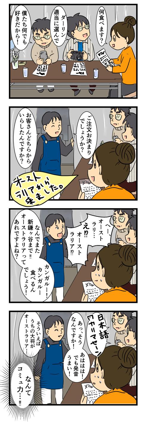 夫とCさんと屋台 (3)