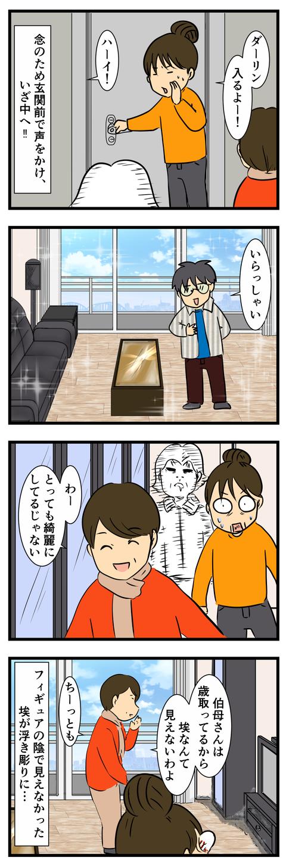 いざ、部屋へ…! (3)