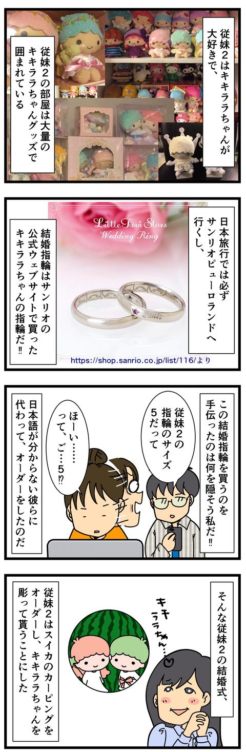 キキララちゃんの呪い (3)