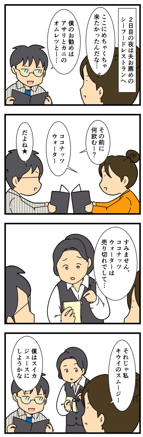 念願のシーフードレストラン (2)