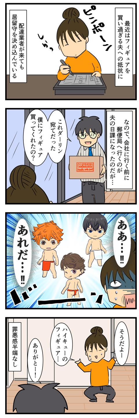 アニメのキャラにも… (4)