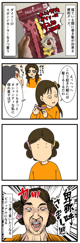 ダイソーのスポンジカーラー買ったんだけど (2)