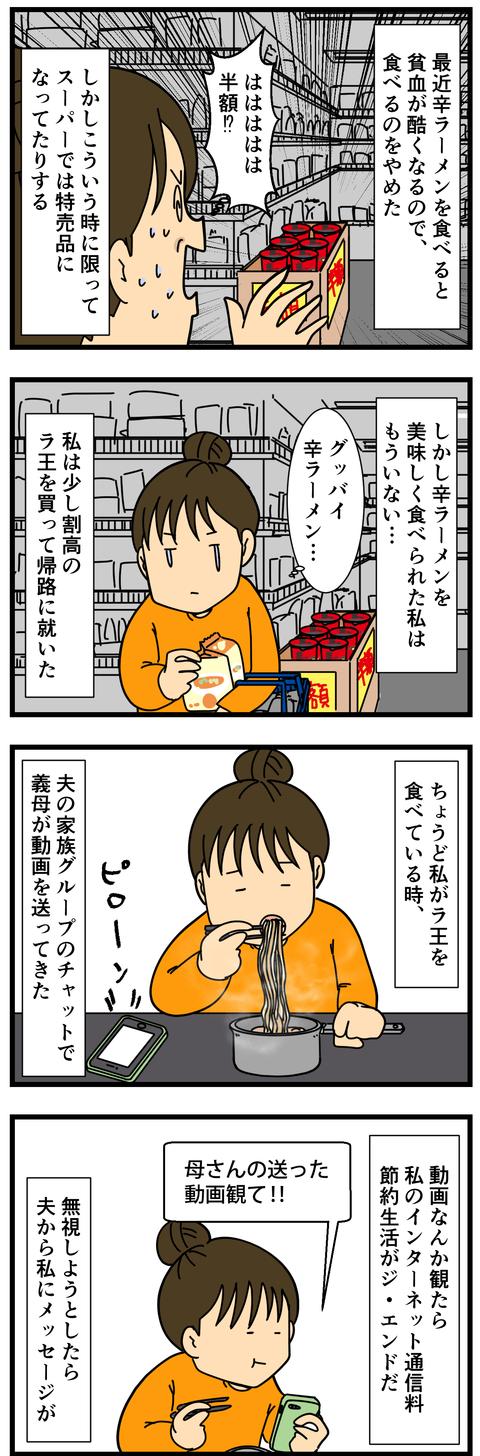 インスタント麺、体にめちゃ悪い (2)