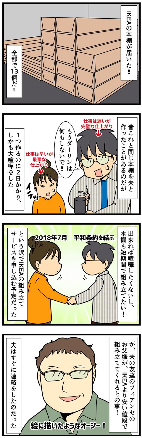 本棚を作ろう! (2)