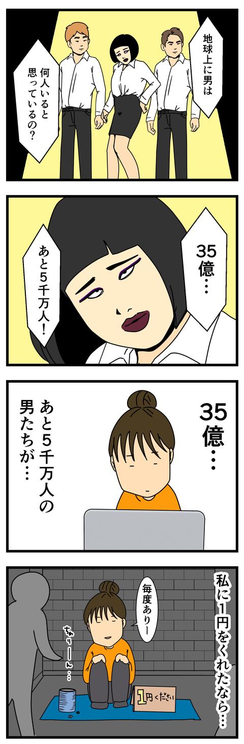 ブルゾンちえみさんを見て思う事 (2)