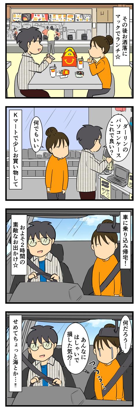 夫とドライブ (4)