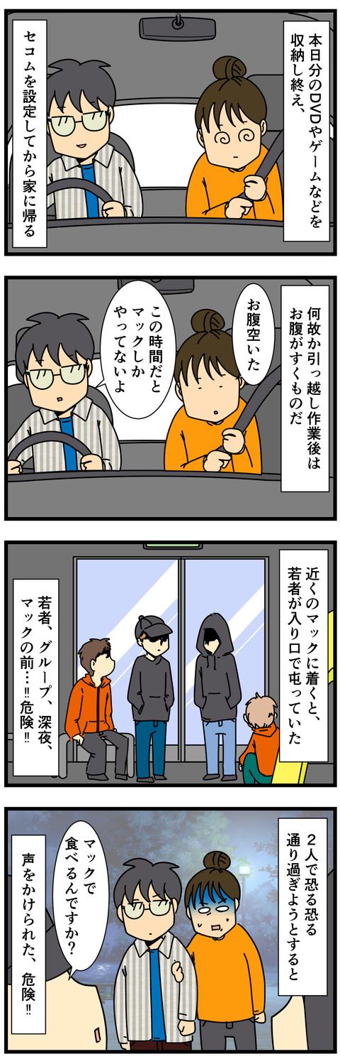 何この美味しいマック!! (2)