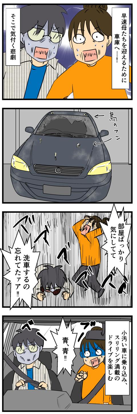 しどにー (2)