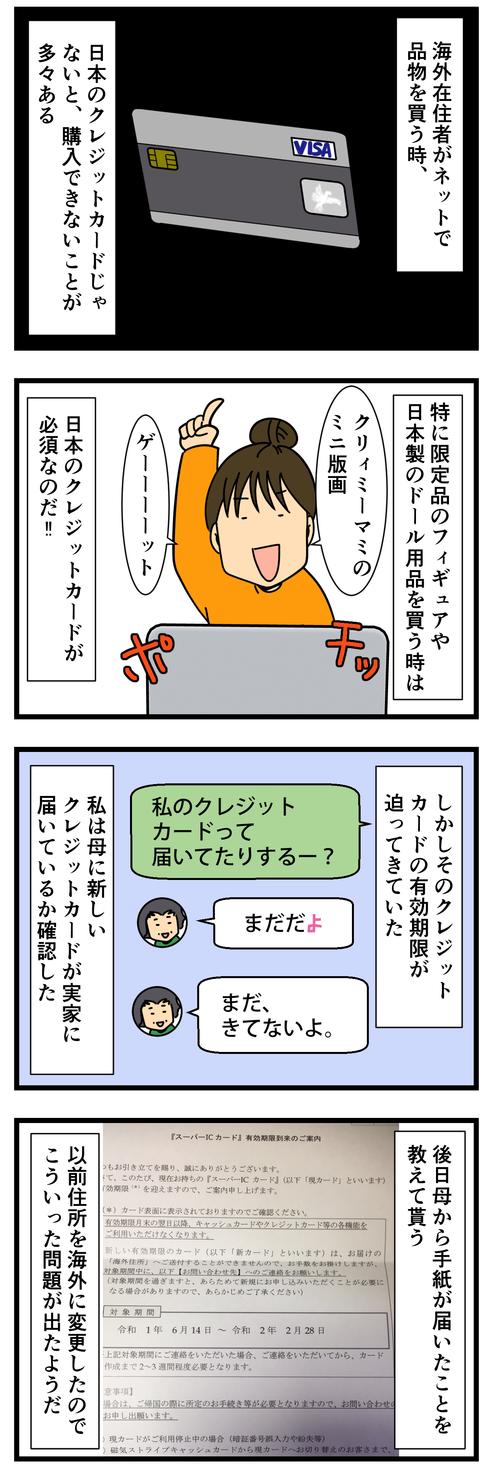 日本のクレジットカード (2)