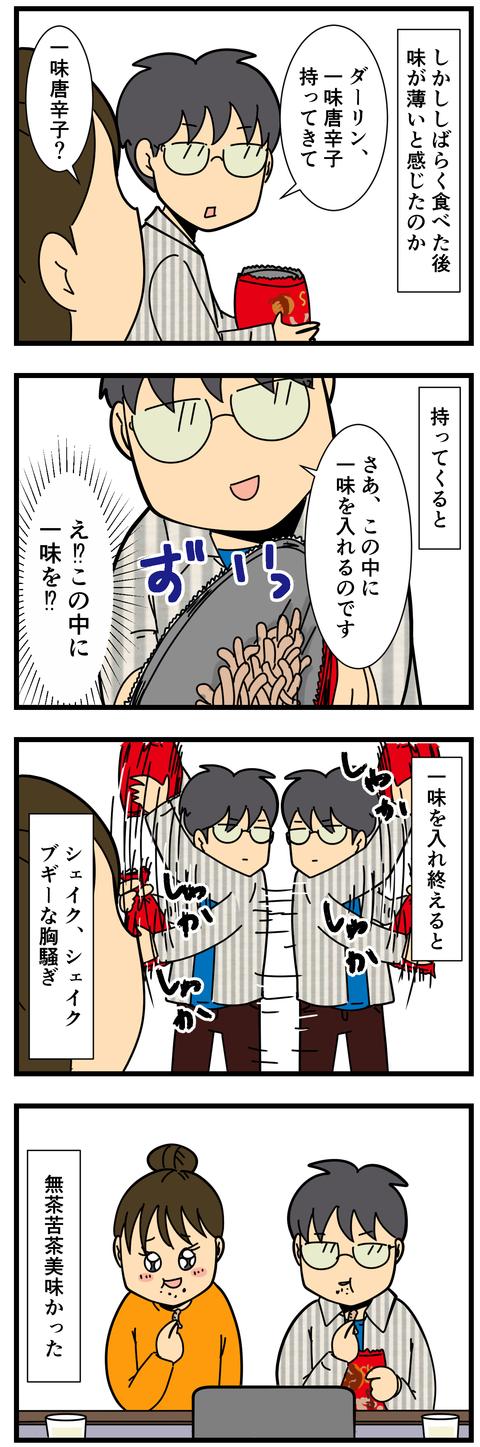 パクリ版pかっぱえびせん (2)