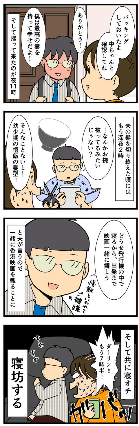 忙しいのは分かるけど (3)