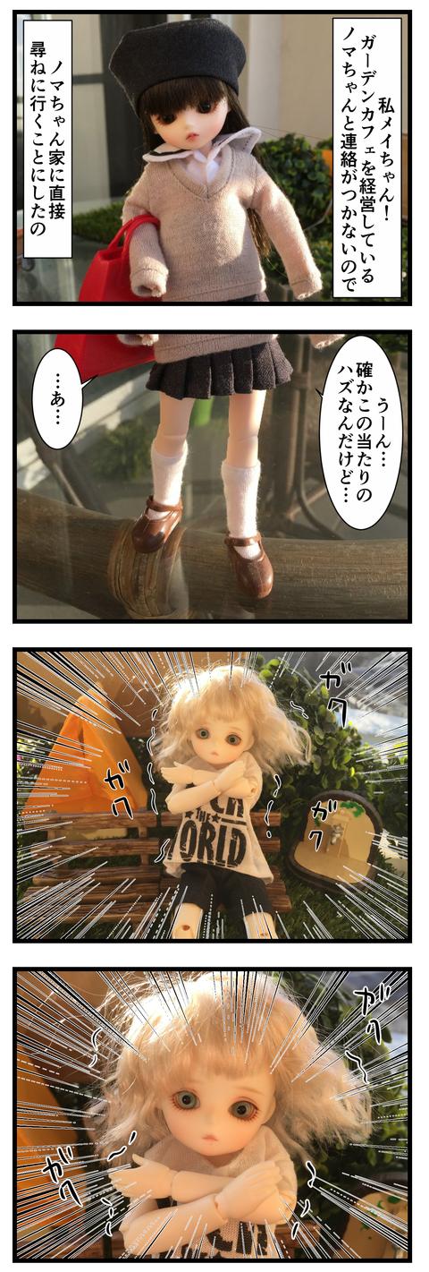 ノマちゃんを探して (2)