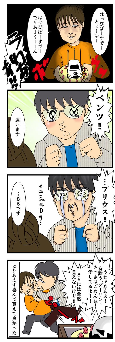 手作り3 (2)