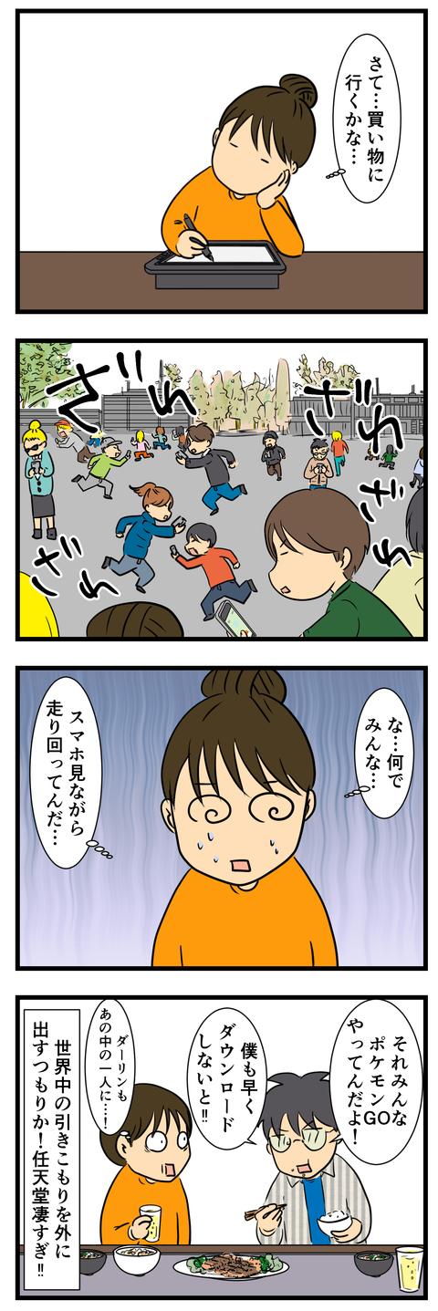 異様な光景 (2)