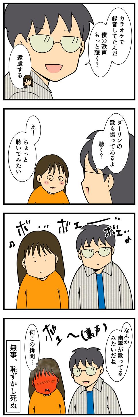 カラオケ その22 (3)