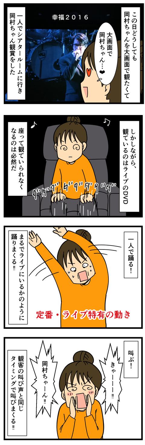 大画面の岡村ちゃん (2)