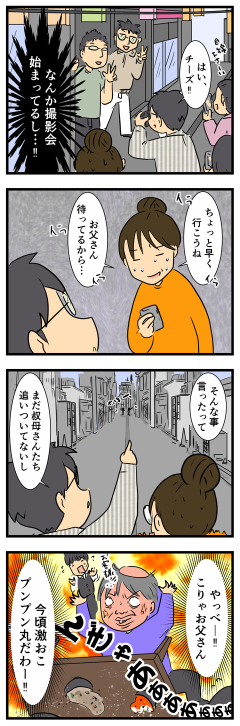 父とランチ3 (2)
