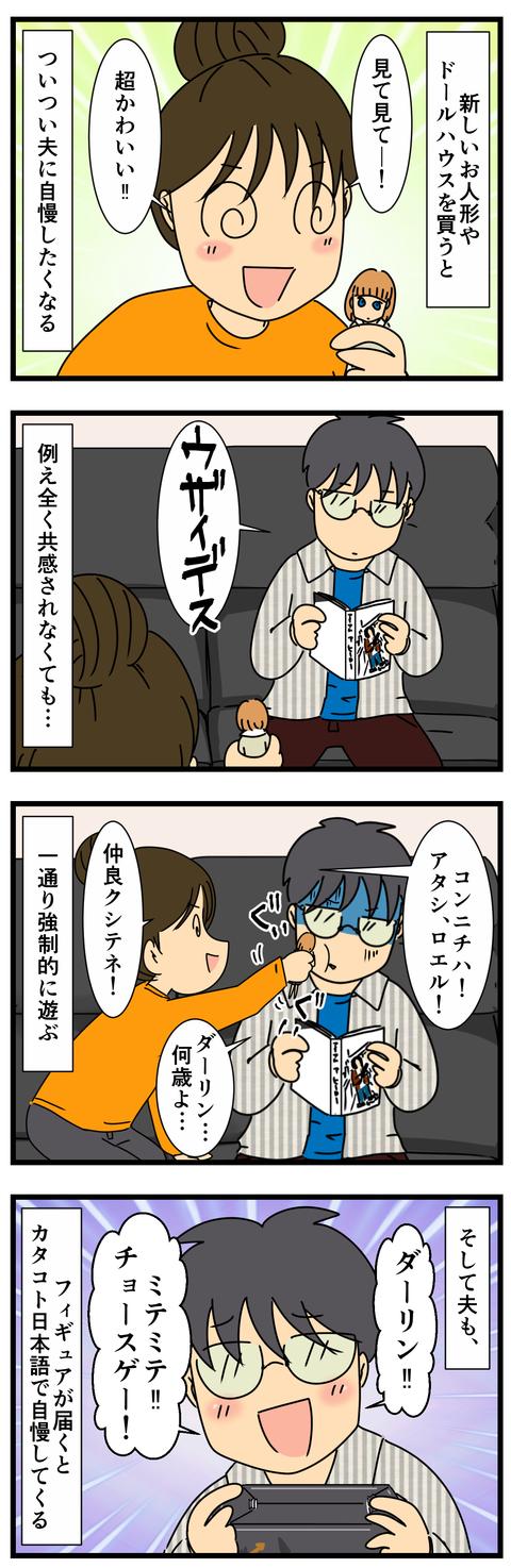 モノ自慢 (2)