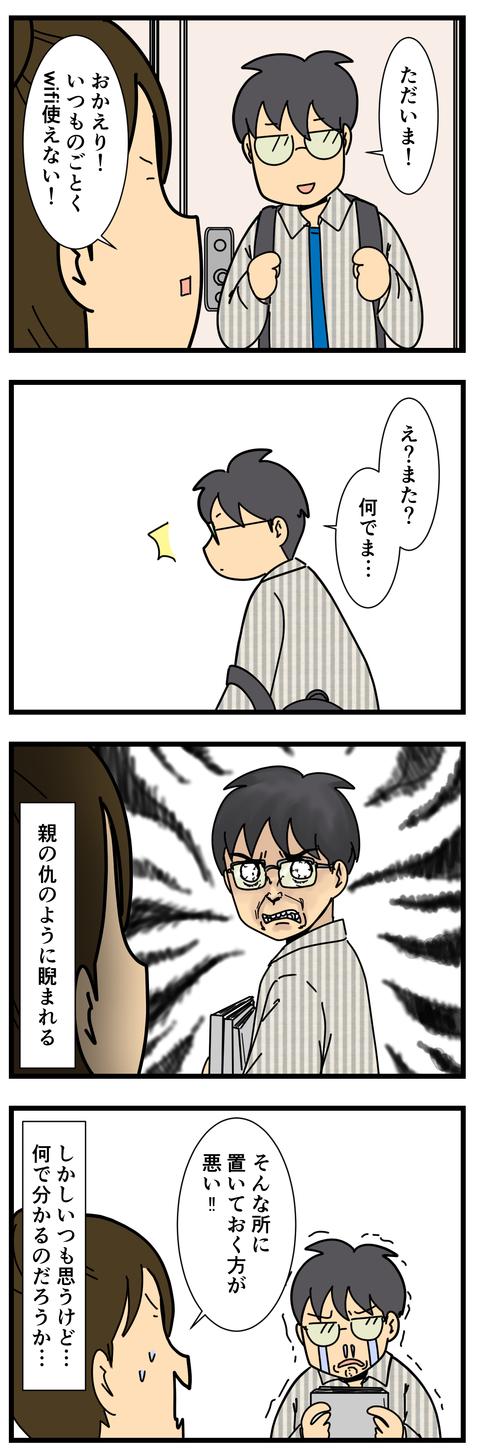wifiが調子話歩い (3)