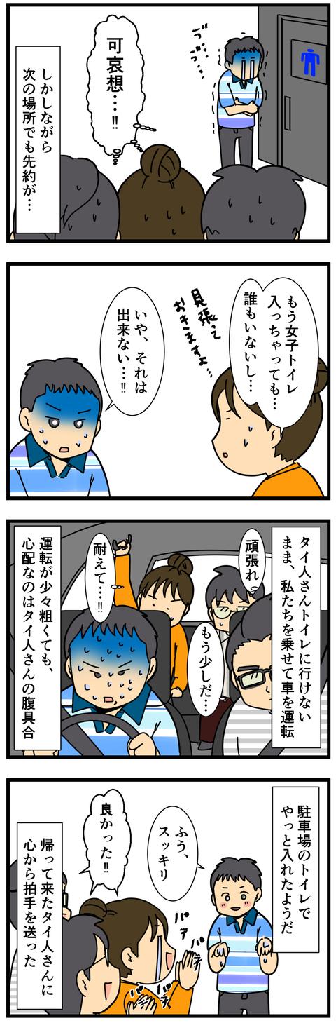 トイレいけるだけまだいい (3)