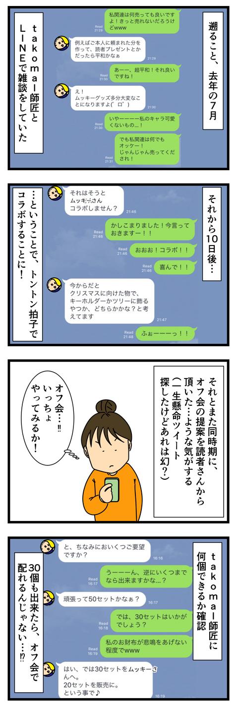 オフ会、計画編 (2)