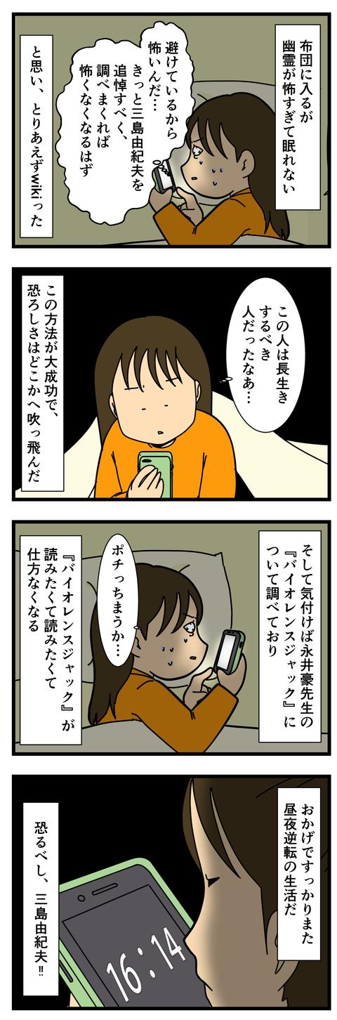 恐ろしい偶然 (3)