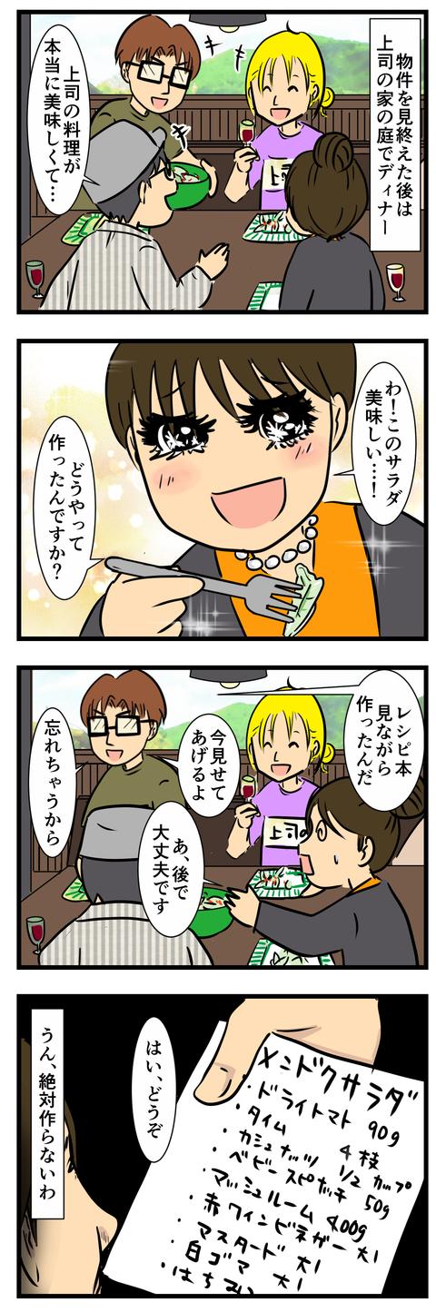 上司食事 (2)