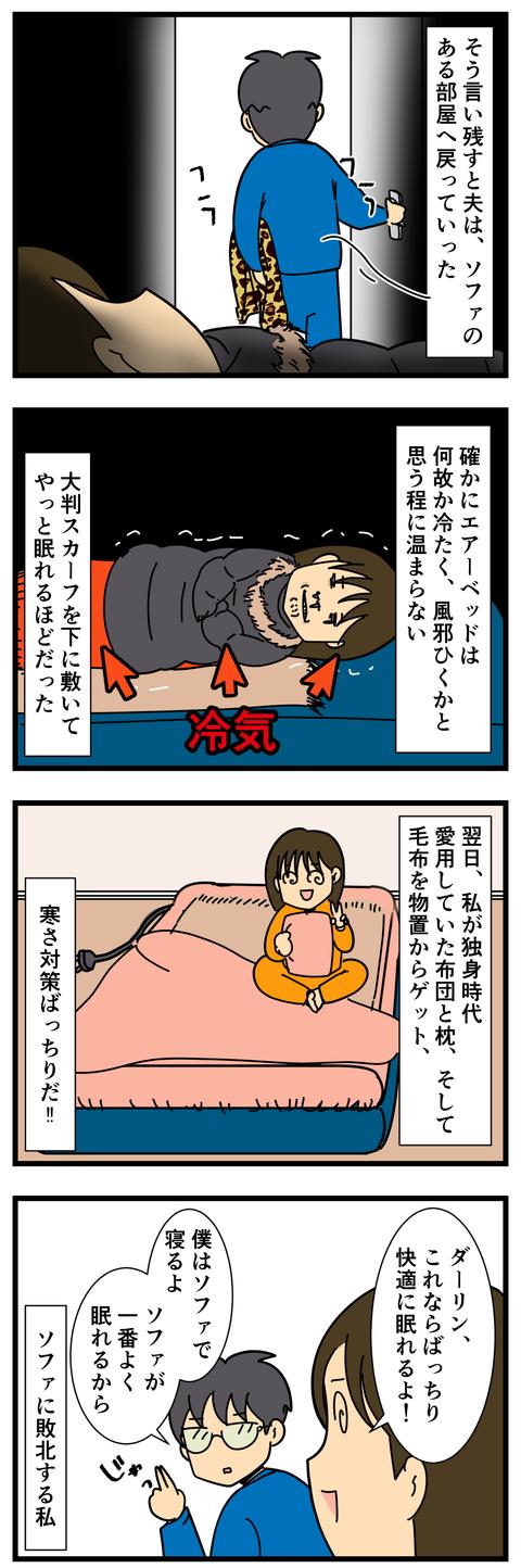 悲しきエアーベッド (3)