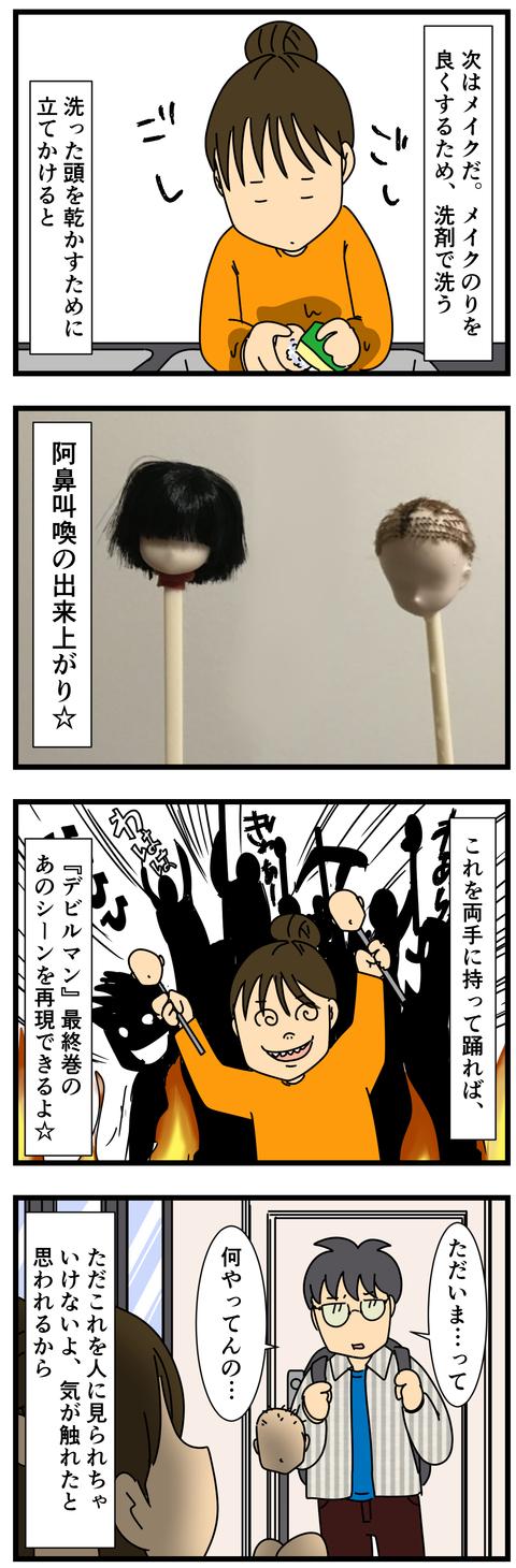 人形作りでカオス その2 (3)