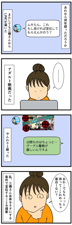 三橋さん (3)