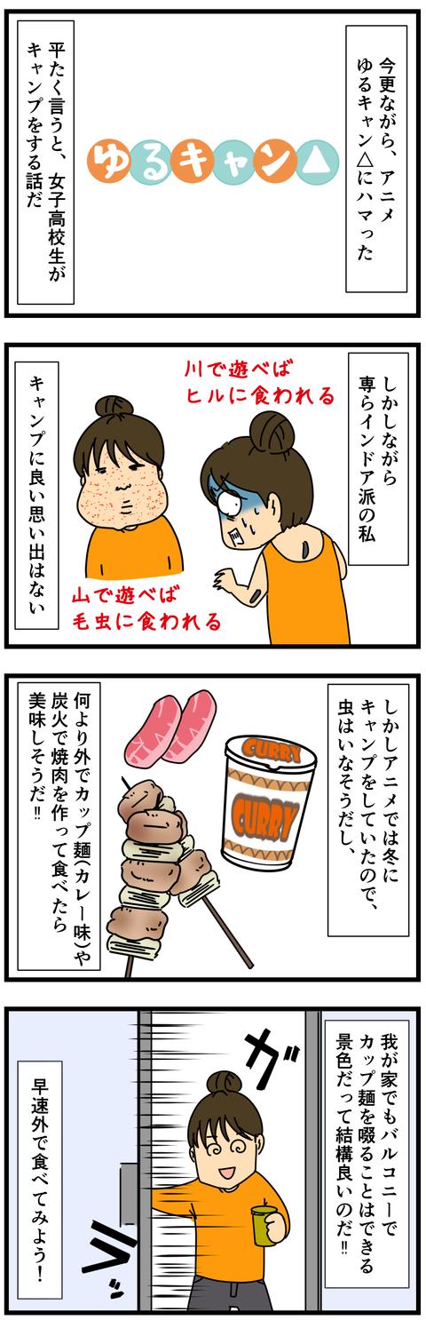 ゆるキャン△面白い‼ (2)
