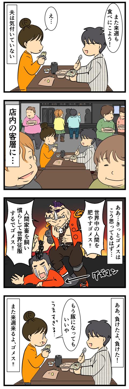 ゴメスのヤツ (3)