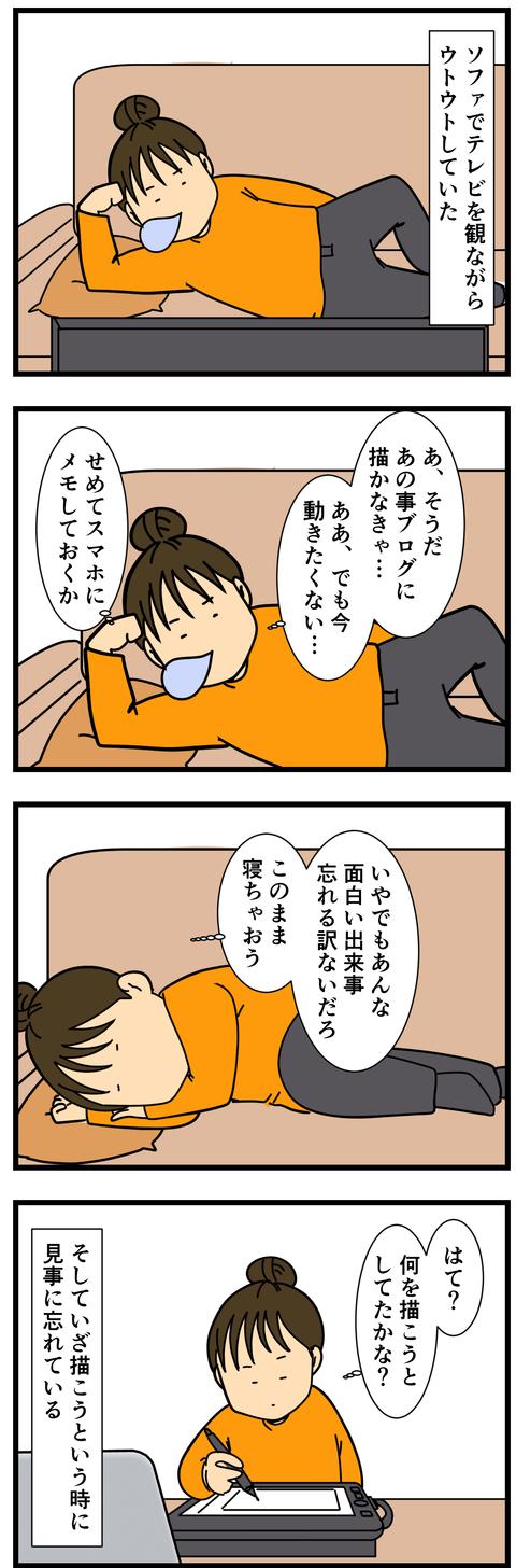 多分ブロガーあるある…? (2)