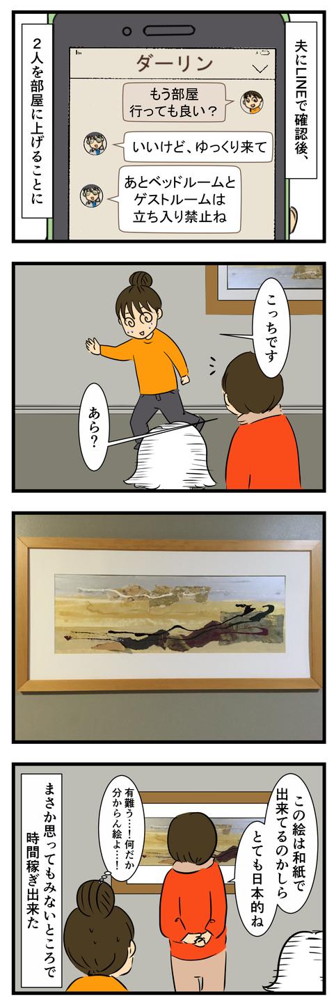 いざ、部屋へ…! (2)