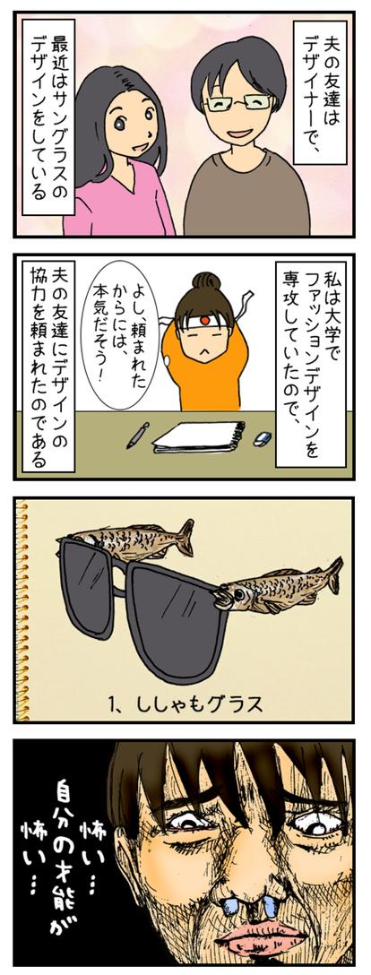 サングラス_001