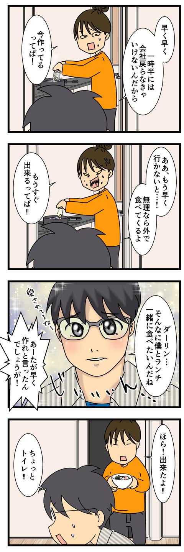 ランチいらない (3)
